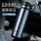 大容量保溫杯男女便攜水杯316不銹鋼家用戶外商務茶杯子 HX3298【極致男人】