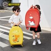 兒童行李箱卡通16寸拉桿箱萬向輪女學生旅行箱男密碼登機箱18寸 快速出貨 YYP