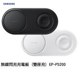 SAMSUNG 原廠無線閃充充電板(雙座充) (EP-P5200) 白色現貨 全新品