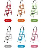 梯子家用折疊伸縮鋁合金四步五步扶爬梯室內多功能伸縮加厚人字梯XW