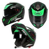 藍牙頭盔男摩托車半全覆式防霧雙鏡片揭面盔安全帽女電動機車全盔