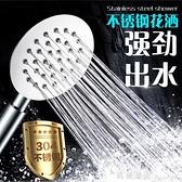 304不銹鋼手持花灑噴頭套大出水衛浴花曬頭浴室淋雨淋浴蓮蓬頭 【快速出貨】