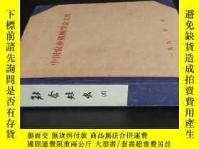 二手書博民逛書店八十罕見法制 社會蛀蟲(老剪報一厚冊)Y5919