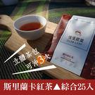 慢慢藏葉-經典25入斯里蘭卡紅茶綜合產區...