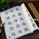 毛筆楷書2500字簡體版書法練習歐楷田楷毛筆字帖·快速出貨