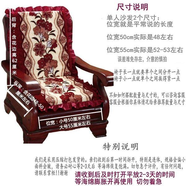 單人座實木沙發墊防滑加厚海綿紅木沙發坐墊帶靠背連體木椅墊【快速出貨八五折】JY