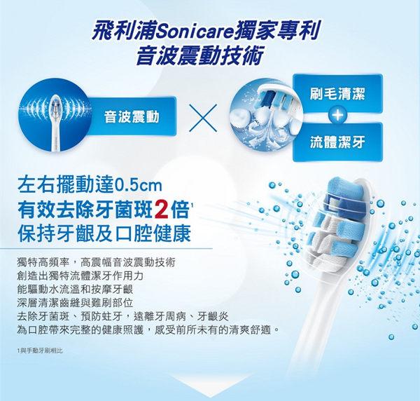 [雙色二入組]【PHILIPS飛利浦】Sonicare潔淨音波震動牙刷/電動牙刷 HX3226 深藍/粉紅★免運費