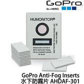 GoPro Anti-Fog Inserts 水下防霧片 (6期0利率 免運 台閔公司貨) AHDAF-301 適用 HERO4 HERO3