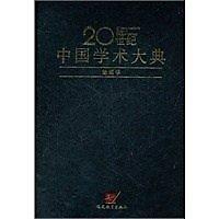 簡體書-十日到貨 R3Y【20世紀中國學術大典(地理學)】 9787533430220 福建教育出版社 作者: