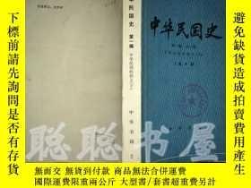二手書博民逛書店X19罕見中華民國史 第一編 全一卷 中華民國的創立(下)館藏