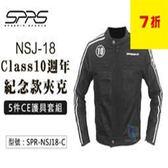 【尋寶趣】速比爾 SPRS 騎士防摔防水夾克 10週年紀念款 防摔外套 休閒外套 CE護具 SPR-NSJ18-C