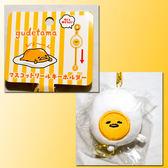 蛋黃哥 可伸縮 吊飾 鑰匙扣 日本限定正版商品