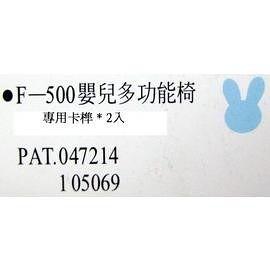 【TwinS伯澄】FU MING-多功能幼童用餐椅專用卡榫*2入