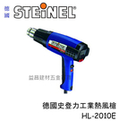 台北 益昌 德國 STEINEL史登力 HL-2020E 熱風 槍 機 熱烘 熱熔 1500W 調溫 原 HL-2010E