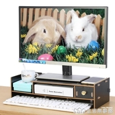 新疆百貨哥液晶電腦顯示器增高架木質辦公桌面收納盒整理置物 NMS生活樂事館
