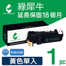 綠犀牛 for FUJI XEROX CT201117 黃色環保碳粉匣/適用 Fuji Xerox C1110 / C1110B