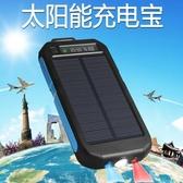 太陽能30000毫安充電寶大容量快充閃充行動電源戶外便攜1000000超大量通用小米手機 有緣生活館