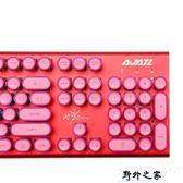 鍵盤 機械鍵盤青軸電腦有線背光游戲蒸汽復古鍵盤女生粉色 野外之家igo