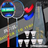 SIRDAR/薩達成人學生比賽初級 2支裝雙拍情侶款羽毛球拍igo 印象家品旗艦店