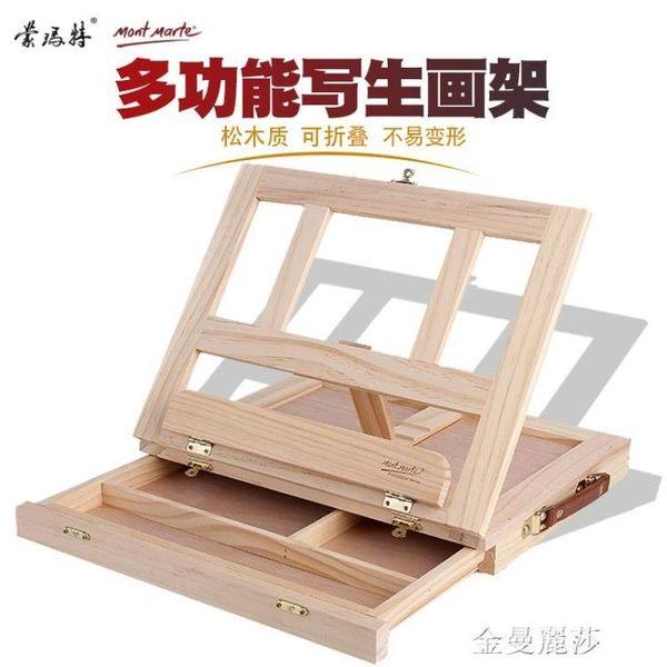 畫板 蒙瑪特桌面臺式畫架畫板木制抽屜折疊水彩畫架油畫箱素描寫生畫板HM 金曼麗莎
