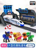 電動兒童和諧號火車玩具動車仿真高鐵小火車軌道車玩具車模型男孩igo 道禾生活館