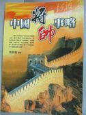 【書寶二手書T9/歷史_HIX】中國將帥事略_張雲風