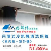 【好師傅居家清潔】吊隱式冷氣機清潔保養(室內外機)+紫外線臭氧殺菌+潔淨良品組