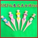 高爾夫GOLF比基尼美女球TEE(5入/組) 顏色隨機出貨 【AE10522-5】99愛買小舖