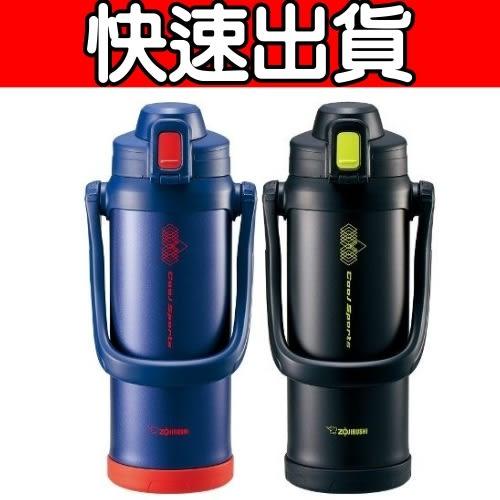 象印【SD-BB20】 2000cc運動型不銹鋼真空保冷瓶