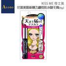 KISS ME奇士美 花漾美姬新翹力纖長防水睫毛膏(6g) (即期品-2018.11)【Atomo】