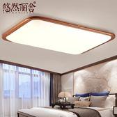 中式吸頂燈LED沙比利實木仿古客廳燈長方形簡約書房餐廳臥室燈具YS-新年聚優惠