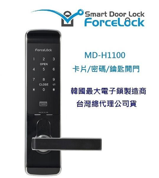 優惠▼ForceLock MD-H1100(K1100)韓國最大電子鎖製造商出品/卡片/密碼/鑰匙/含安裝/台灣總代理公司貨