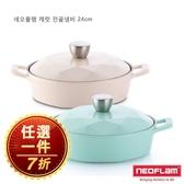 韓國 NEOFLAM Carat系列 24cm陶瓷不沾鑽石燉鍋(薄荷綠/象牙白) ※限宅配※