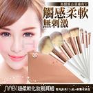 台灣NABI超柔軟彩妝刷具組(7支入)【HAiR美髮網】