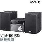【結帳現折】SONY CMT-SBT40D 新款 藍芽無線CD床頭音響 藍芽喇叭 音響 全館免運 6期零利率