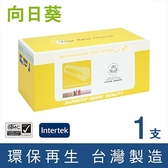 [Sunflower 向日葵]for Fuji Xerox (CT202330) 黑色碳粉匣