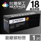 【台灣榮工】CLT-Y404S 黃色相容碳粉匣(原粉)C430W/C480W/C480FN/C480FW 適用 Samsung印表機