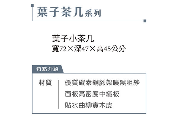 【森可家居】葉子小茶几 7JX183-1 邊几