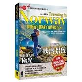 開始在挪威自助旅行(新第4版)