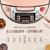 電飯煲智能家用多功能3L預約定時電飯鍋 220V YXS 辛瑞拉
