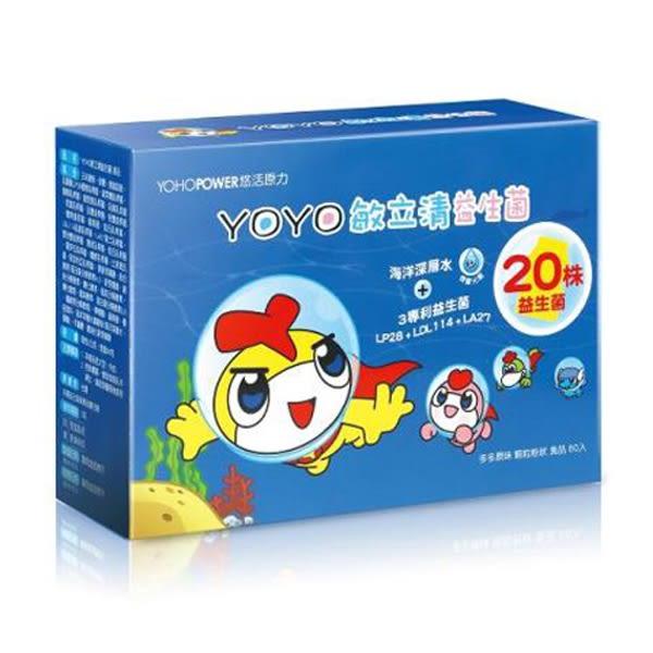 YOYO敏立清益生菌60入/盒 【康是美】