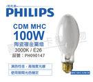 PHILIPS飛利浦 CDM MHC100/C/U/M/3K 100W 3000K E26 陶瓷複金屬燈 _ PH090147