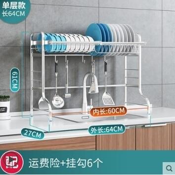 304不銹鋼水槽置物架大全碗筷瀝水架放碗碟架/【扁管標準版】單層64長