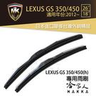 【 MK 】 LEXUS GS 350 ...