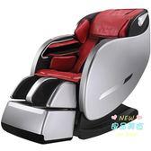 按摩椅 家用全身自動多功能智慧舒適零重力太空豪華艙T 2色