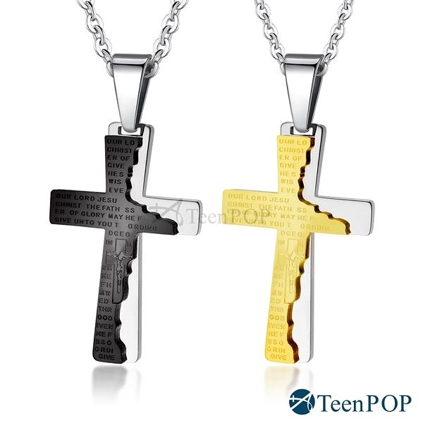 十字架項鍊 ATeenPOP 白鋼項鍊 神聖十字架 送刻字 單個價格 西德鋼