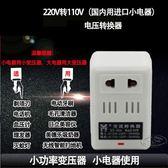 220轉110V 變50W美德樂吸奶器電壓轉換器變壓器國內適用贈送插頭【全館限時88折】
