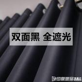 全遮光窗簾定制個性雙面黑色加厚實驗室幕布攝影門簾家用遮陽隔熱 印象家品