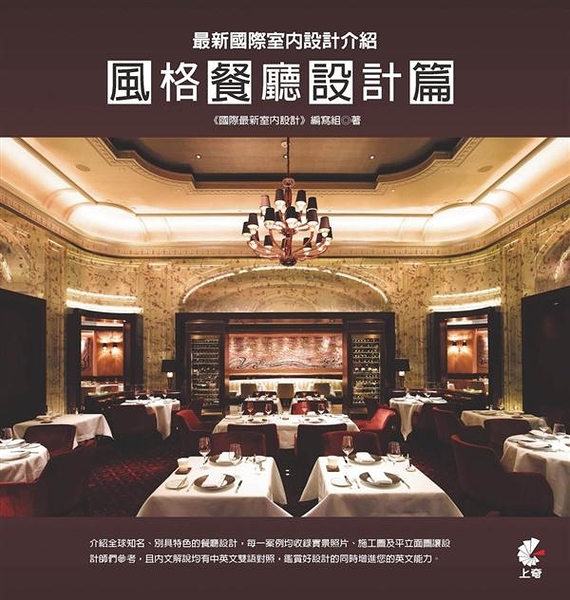 (二手書)最新國際室內設計介紹:風格餐廳設計篇