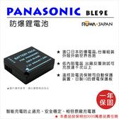 ROWA 樂華 FOR Panasonic 國際牌 DMW-BLE9E/BLG10 BLE9 電池 原廠充電器可用 全新 保固一年 GF3 GF3X GF5